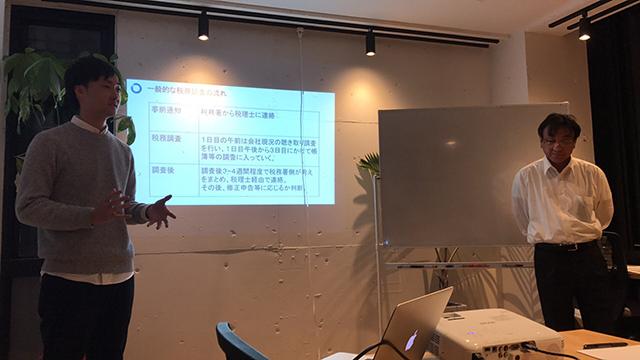 写真:税務調査について説明をしている稲見さんと元税務調査官の前原さん