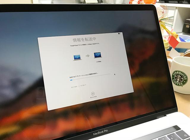 写真:新しいMacBook Proにデータ移行する様子。