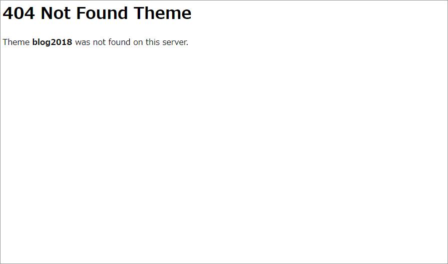blog2018のデータがサーバーにアップロードしていないためにエラーが表示された画面のキャプチャー画像。