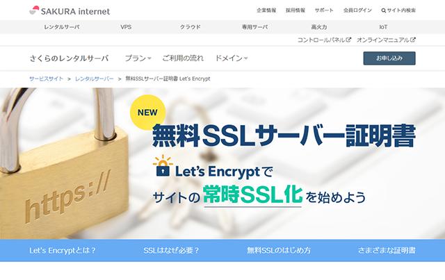 さくらインターネットの無料SSLサーバー証明書のサイトキャプチャ。