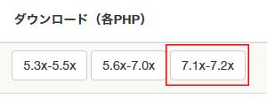 a-blog cmsライセンス管理画面内の所有ライセンス一覧のPHPのバージョンごとのライセンス選択部分のキャプチャ。
