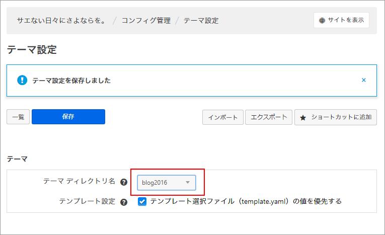 a-blog cmsの管理画面内のコンフィグ→テーマ設定→テーマディレクトリの設定を説明しているキャプチャ画像。