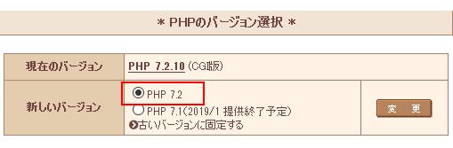 さくらのレンタルサーバーのコントロールパネルのPHPバージョン選択のキャプチャ。