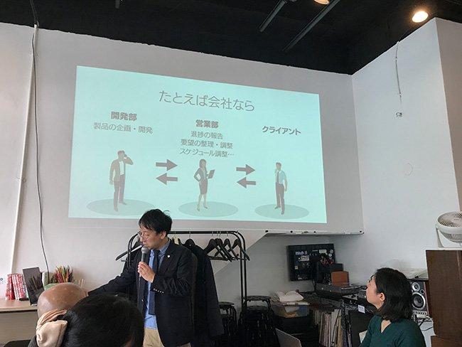 見積りイベントでスライド内の説明している講師の深沢さん。